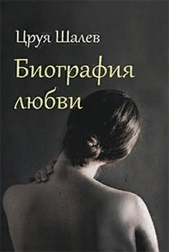 «Биография любви» Цруя Шалев