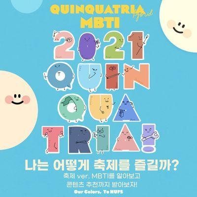 한국외대 축제 MBTI 테스트