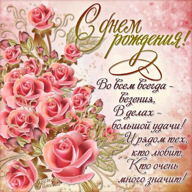 Поздравляем Веру Графиню с Днем Рождения!!!!! - Страница 14 S1200-1