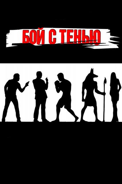 Смотреть Бой с тенью Онлайн бесплатно - Артем Колчин — всемирно известный боксер по прозвищу Большая Белая Надежда, претендент на...