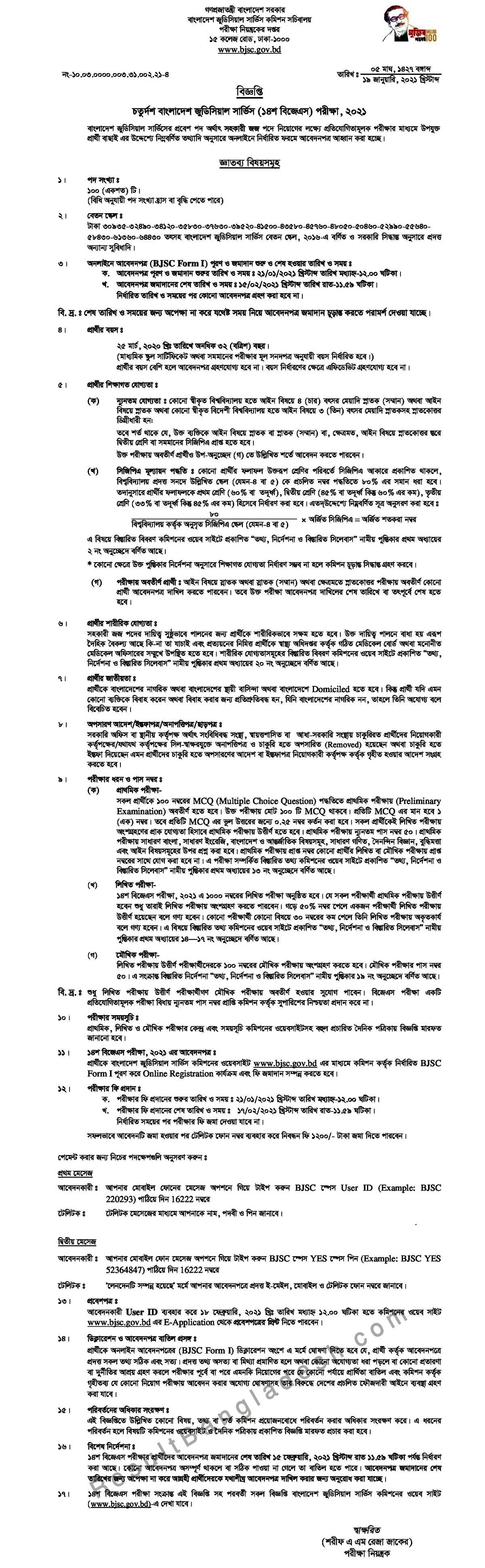 14th BJSC Result 2021 - Bangladesh Judicial Service Commission
