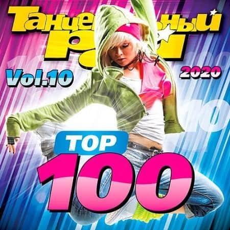 Танцевальный Рай - Top 100 Vol.10 (2020) MP3