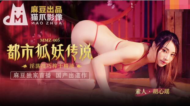 MMZ-005都市狐妖传说-胡心瑶