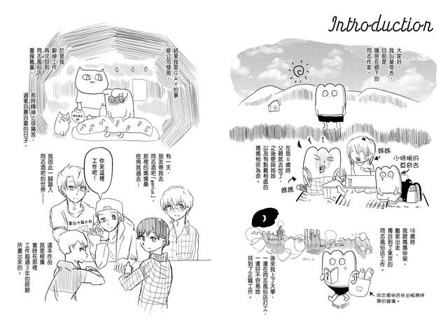 Topics tagged under 漫畫 on 紀由屋分享坊 GAY-P006-P007