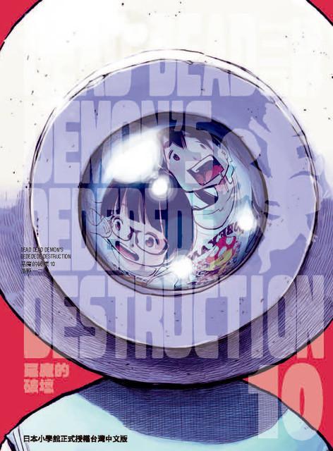 【台灣東販】2021年9月漫畫新書書訊 10