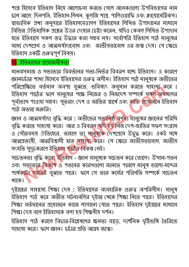 SSC History 6th Week Assignment 2022 Answer