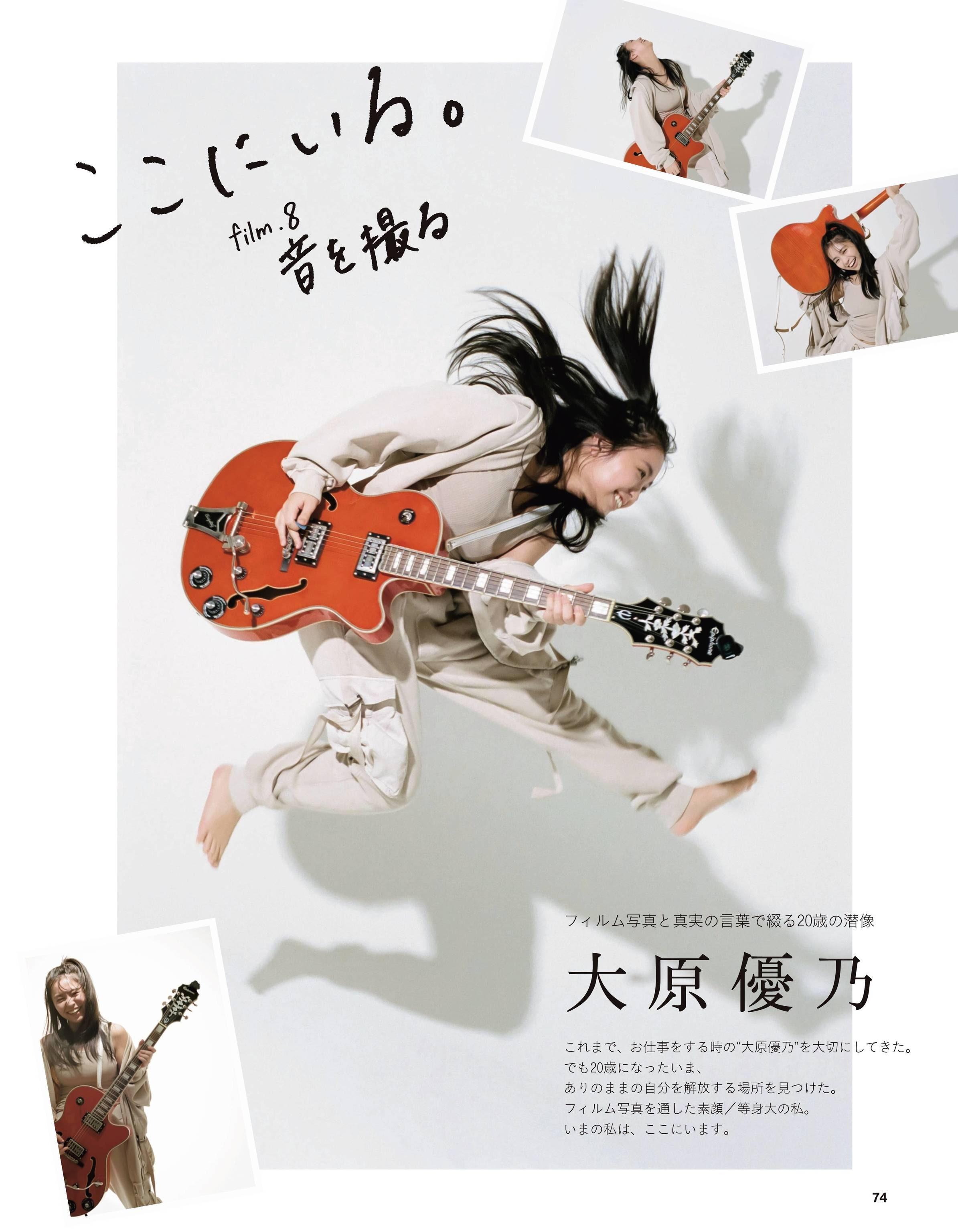 1-Yuno-Ohara-001