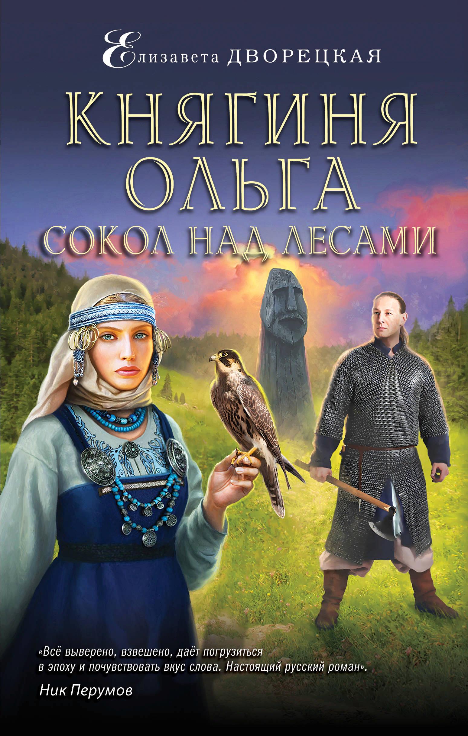 Елизавета Дворецкая «Княгиня Ольга. Сокол над лесами»