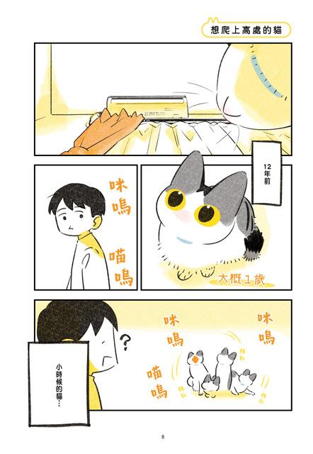 尖端提供漫畫《有貓的日常》試閱 008