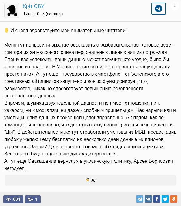 МВД Украины слило данные миллионов украинцев в открытый доступ