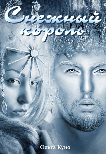 Снежный король. Ольга Куно