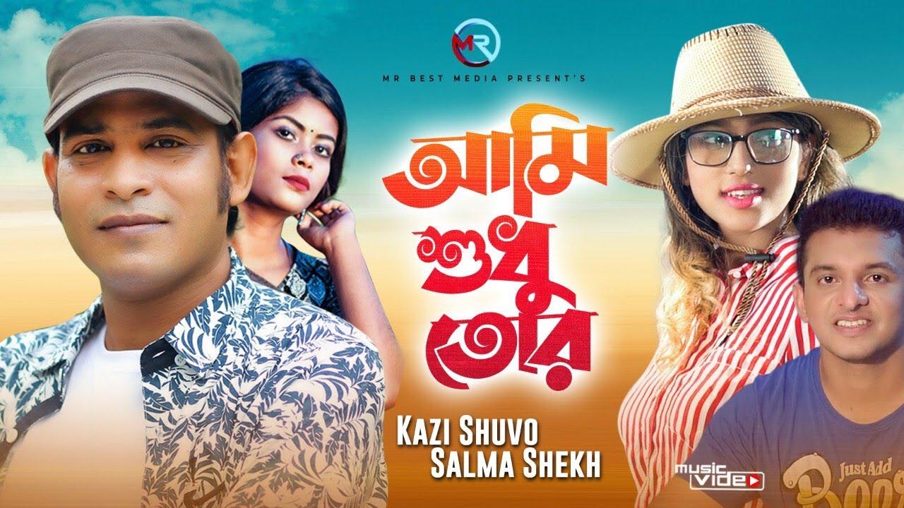 Ami Shudhu Tor 2020 Official Music Video By Kazi Shuvo & Salma Sheikh HD