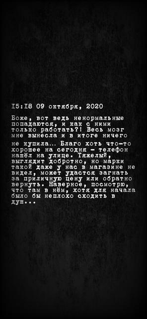 screen-1125x2436-2020-10-09-15-19-18