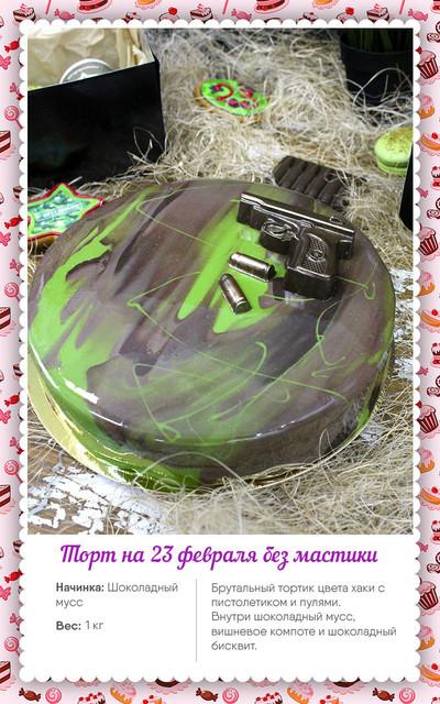 торт на заказ 23 февраля