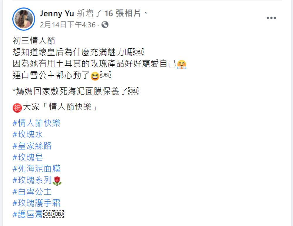 Jenny Yu推薦Rosense大馬士革玫瑰純露化妝水200ml