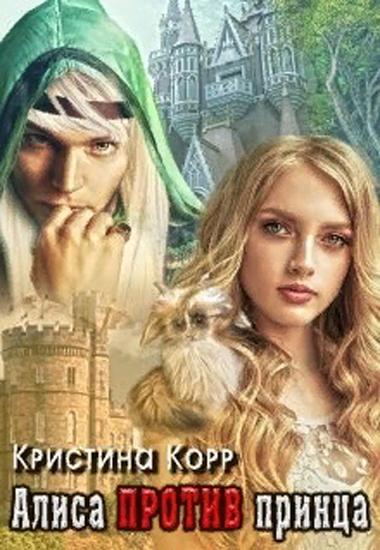 Алиса против принца. Кристина Корр