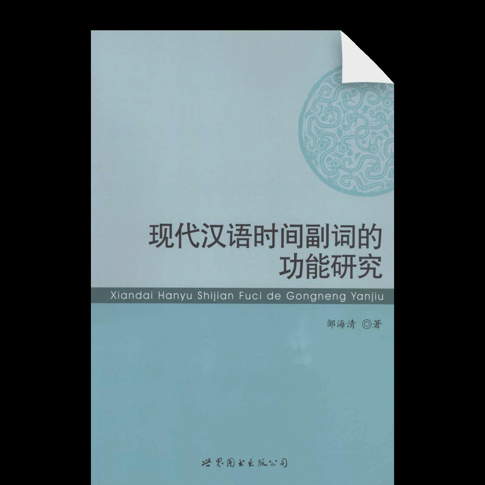Xiandai Hanyu Shijian Fuci Gongneng Yanjiu