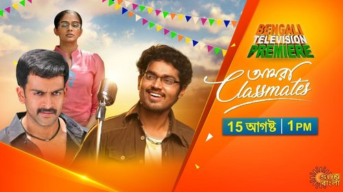 Amra Classmate (2020) Bangla Dubbed Movie 480p HDRip 400MB Watch Online