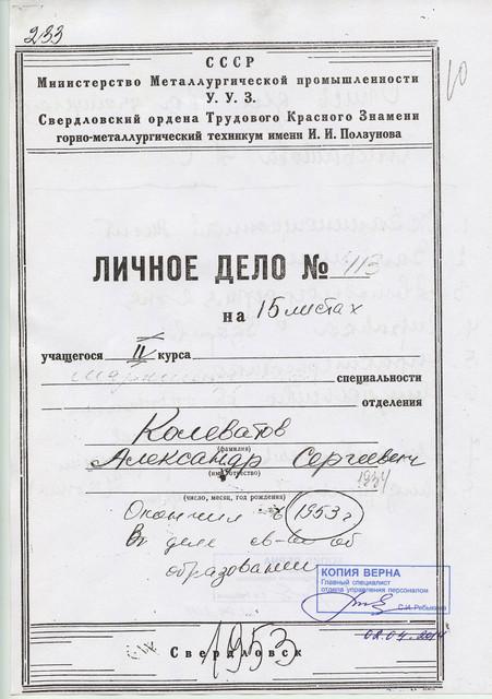 Alexander-Kolevatov-documents-19.jpg