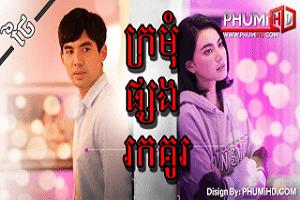 Kromum-Phsong-Ruk-Kur1-320x180