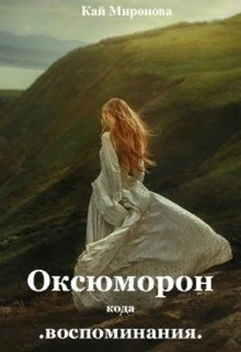 Оксюморон. Кода. Воспоминания. Кай Миронова