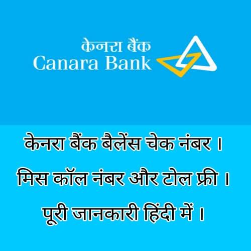 केनरा बैंक बैलेंस कैसे चेक करें ? Canara Bank Balance Kese check kare ?