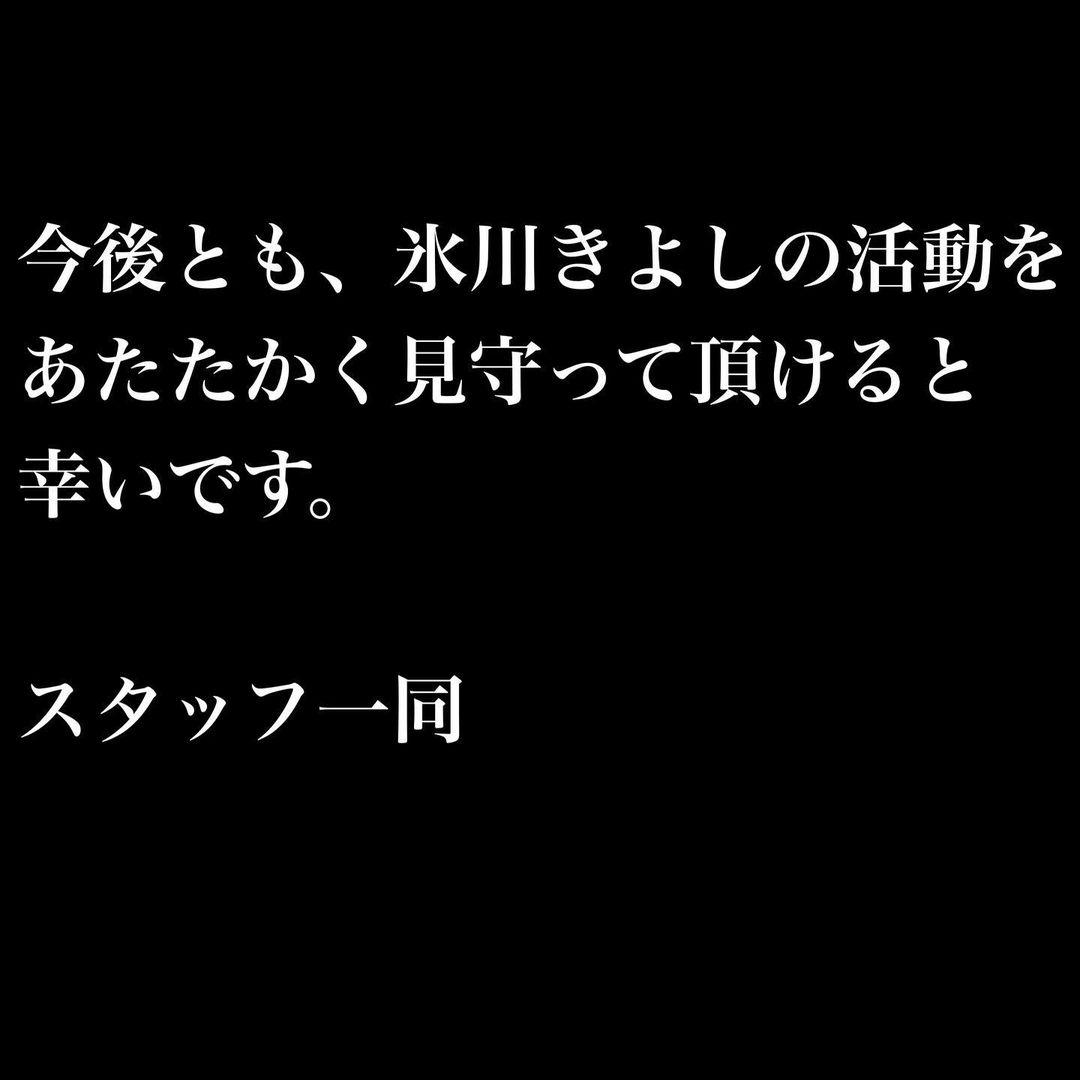 hikawa-kiyoshi-official-242536127-3012099519059751-7687387729282497808-n
