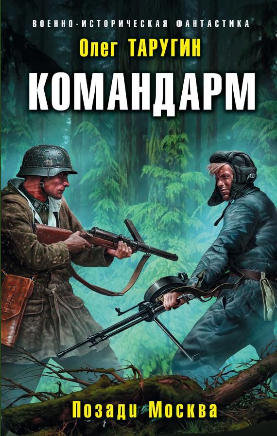 Командарм. Позади Москва. Автор:Олег Таругин