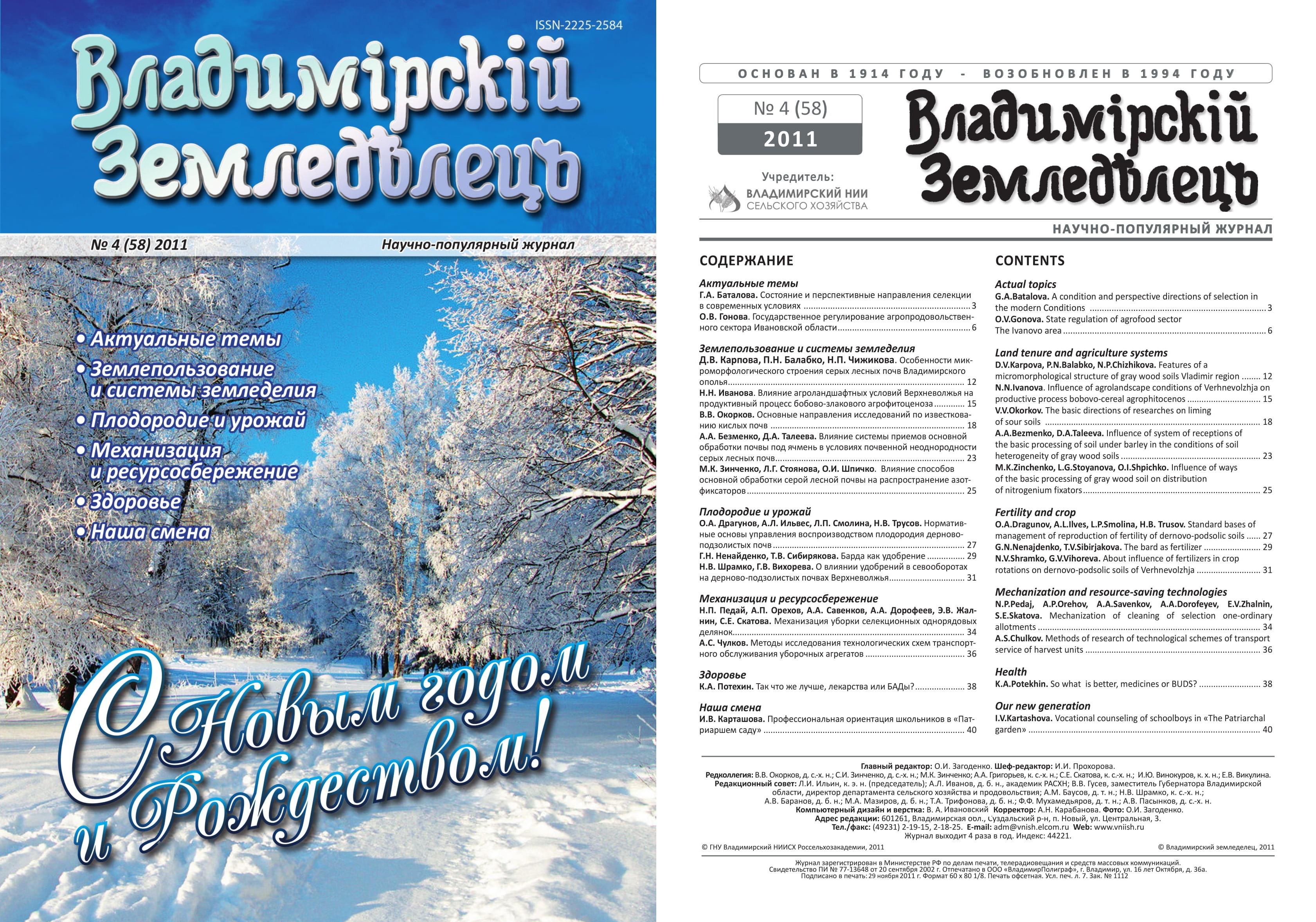 Владимирский земледелец 4(58) 2011
