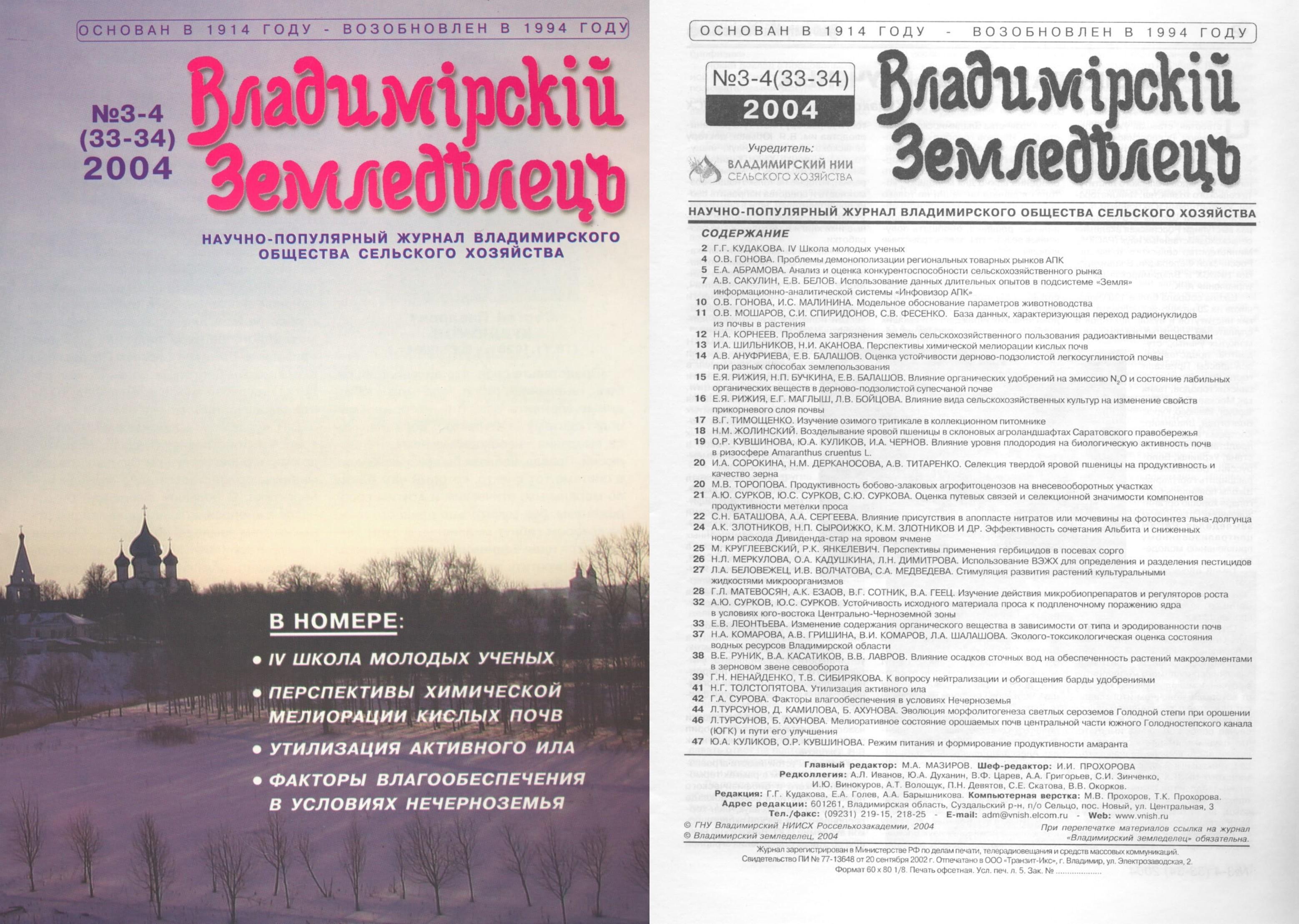 Владимирский земледелец 3-4(33-34) 2004