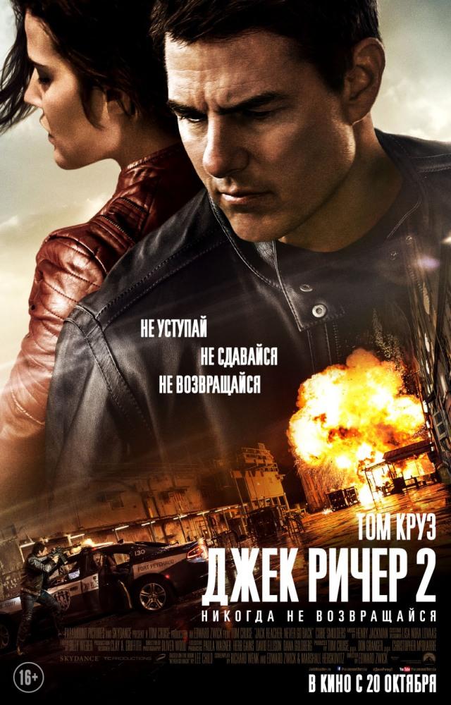 Смотреть Джек Ричер 2: Никогда не возвращайся / Jack Reacher: Never Go Back Онлайн бесплатно - Экс-военный Джек Ричер приезжает в Вашингтон, чтобы впервые встретиться с майором Сьюзен...