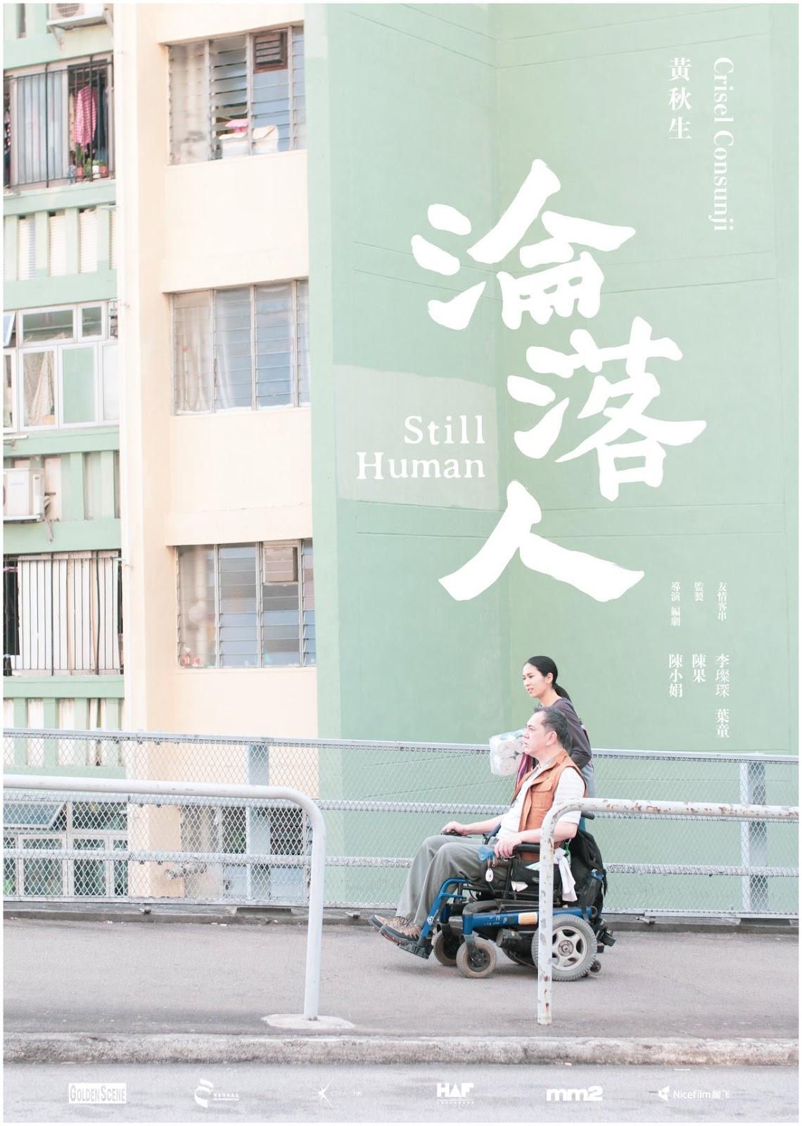 still-human-poster.jpg
