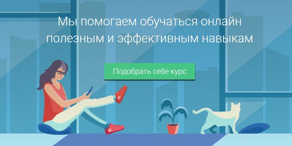 Бесплатные сайты для самообразования на русском языке  3