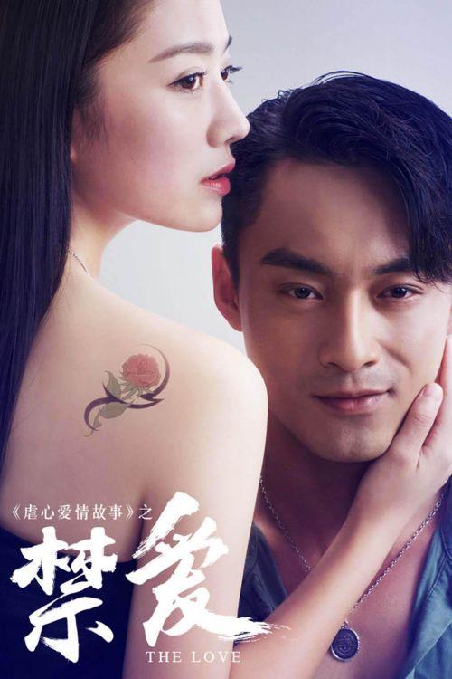 Запретная любовь / Jian Ai