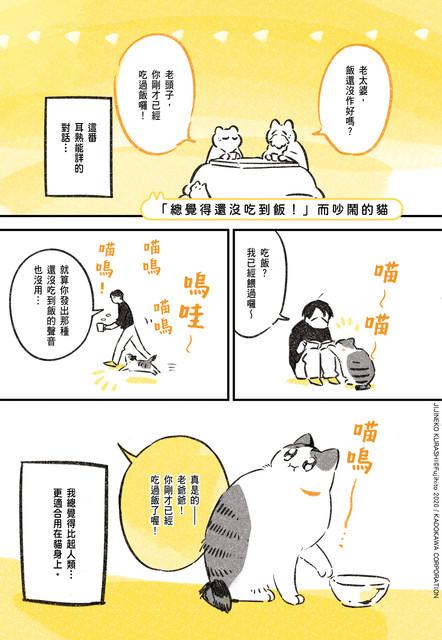 尖端提供漫畫《有貓的日常》試閱 033