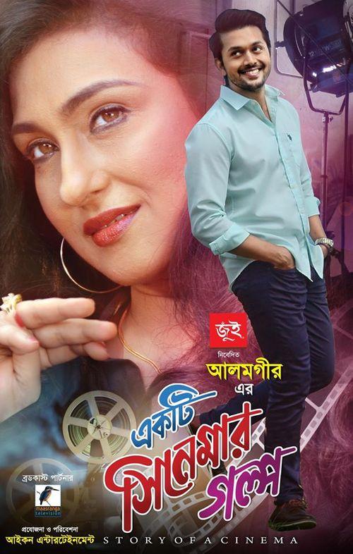 Ekti Cinemar Golpo (2018) Bangla HDRip 720p Esubs DL