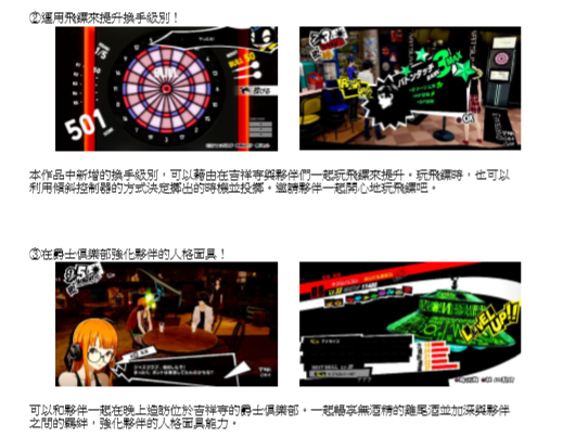 女神異聞錄系列最新作「女神異聞錄5 皇家版」 公開第二波遊戲資訊 8