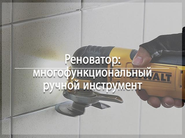 Реноватор купить в Томске магазин 220 вольт
