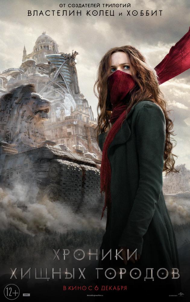 Смотреть Хроники хищных городов / Mortal Engines Онлайн бесплатно - Прошли тысячелетия после того, как мир настиг апокалипсис. Человечество адаптировалось и...
