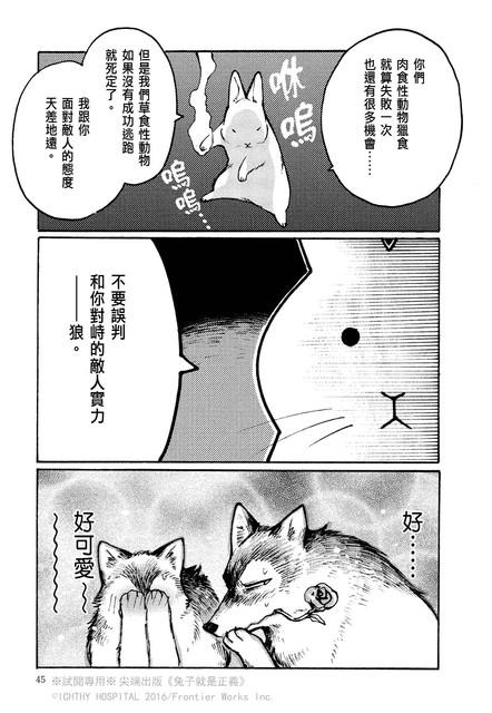 尖端提供《兔子就是正義》試閱2-狼的老大是兔子【戀愛篇】 045