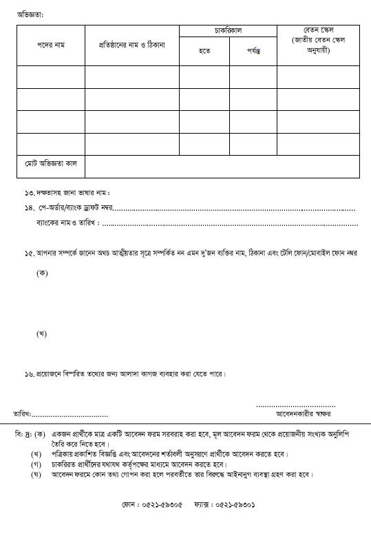 Begum Rokeya University Job Circular 2021 -2