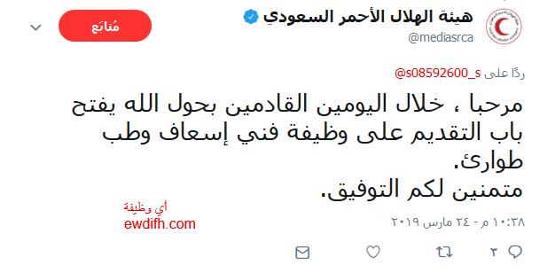 وظائف هيئة الهلال الأحمر السعودي