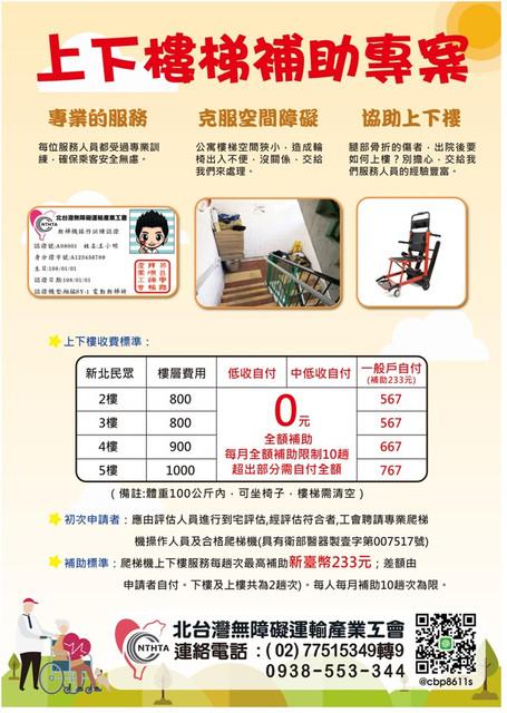 上下樓梯補助專案北台灣無障礙運輸產業工會 聯絡電話 02-77515349轉9 , 0938-533-344