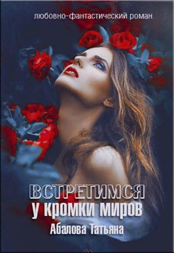 Татьяна Абалова. Встретимся у кромки миров
