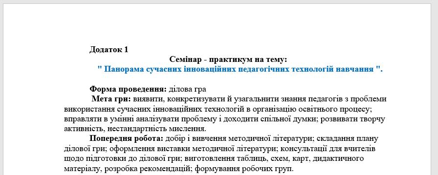Петрик Л.М. 2