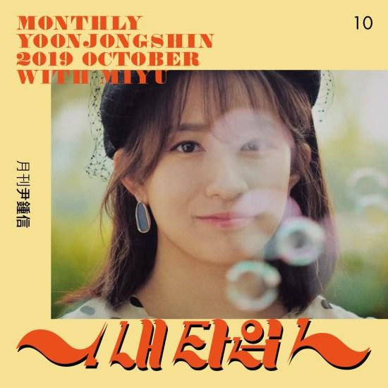 [Single] MIYU – Monthly Project 2019 October Yoon Jong Shin