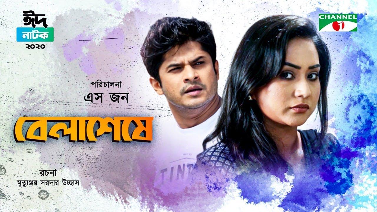 Bela Sheshe 2020 Bangla Natok By Zakia Bari Momo & Niloy HD
