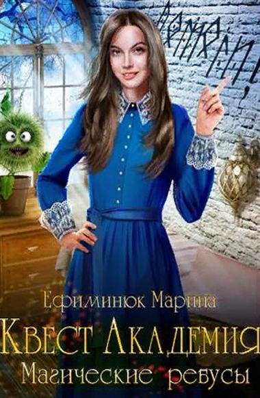 Квест Академия. Магические ребусы. Марина Ефиминюк