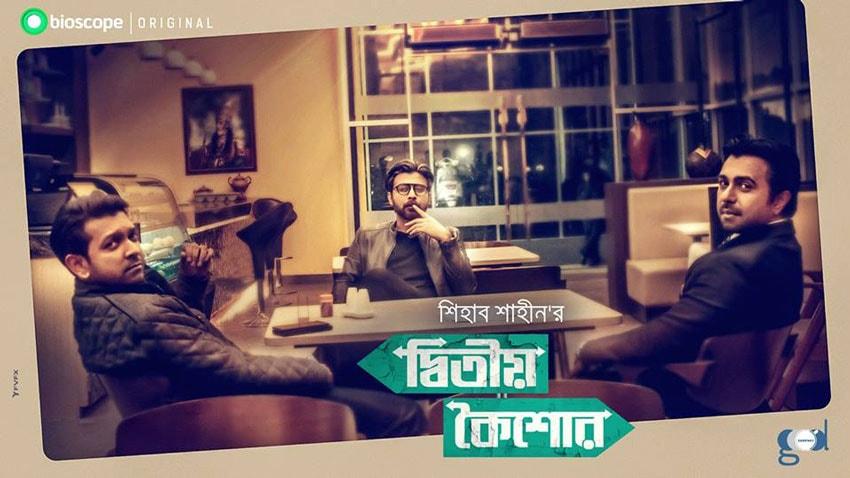 Ditio Koishor [2019] Bengali Movie 720p