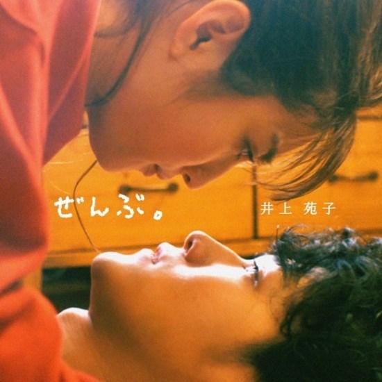 [Single] Sonoko Inoue – Zenbu.